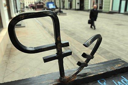 Банк РФ одновременно снизил курсы иностранной валюты неменее чем на1руб.