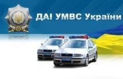 В этот день в 1997 году Кабинет Министров Украины утвердил «Положение о Государственной автомобильной инспекции МВД Украины»