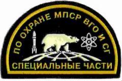 Нашивка войск по охране мест проведения специальных работ (МПСР), важных государственных объектов (ВГО) и специальных грузов (СР)