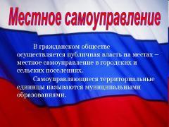 День местного самоуправления празднуется в России с 2013 года (Фото: mestnoesamoupravlenie.ru)