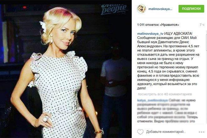 Фото: @malinovskaya_tv
