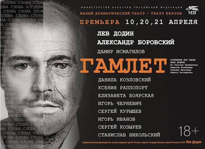 Афиши с портретом Козловского уже украсили город, Фото: МДТ – Театр Европы