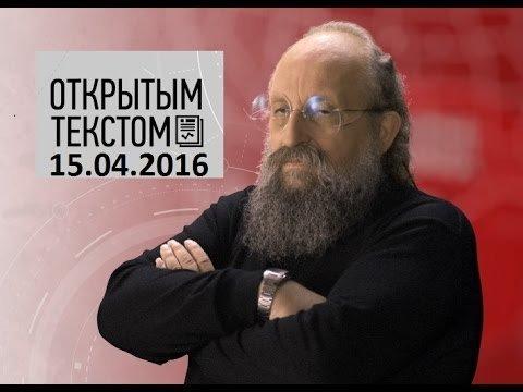 Анатолий Вассерман: Открытым текстом 15.04.2016