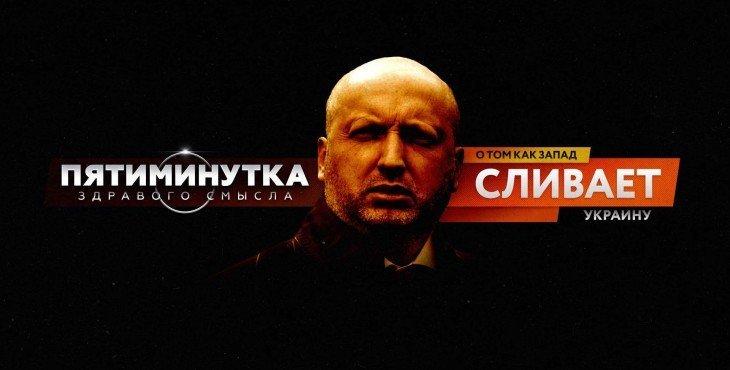 Пятиминутка здравого смысла о том, как Запад сливает Украину