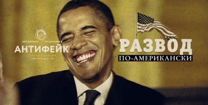 США одурачили свою «пятую колонну» в России