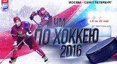 1462551512_chempionat-mira-po-hokkeyu-2016