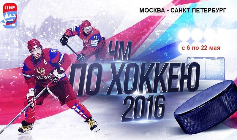 скачать хоккей 2016 через торрент игра - фото 10
