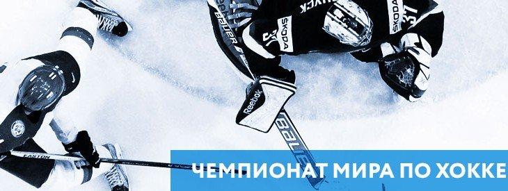 Хоккей, Чемпионат Мира 2016: Календарь, Результаты и таблицы