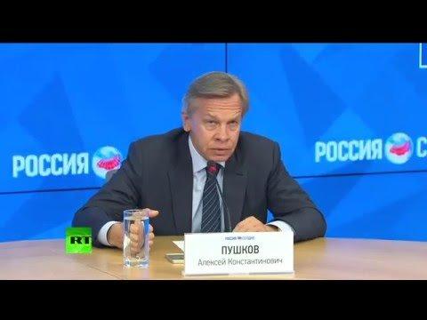 Пресс-конференция Алексея Пушкова — прямая трансляция видео онлайн