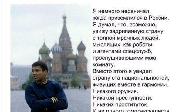 Мухаммед Али : «…в СССР ни одного гомосексуалиста…»