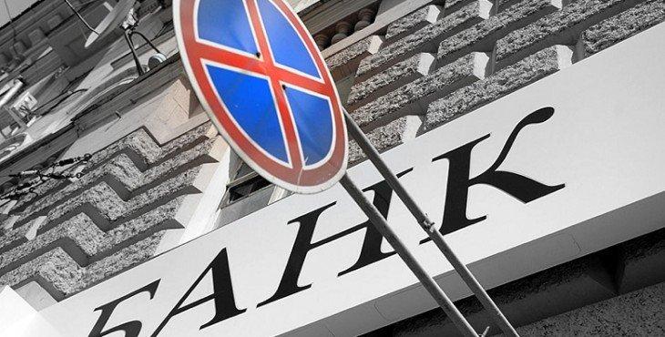 Киев хочет, чтобы российские банки ушли