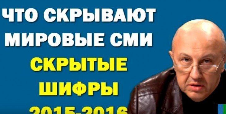 andrej-fursov-chto-skryvayut-mirovye-smi-skrytye-shifry-2015-2016