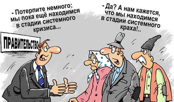 glavnaya-prichina-krizisa-v-rf
