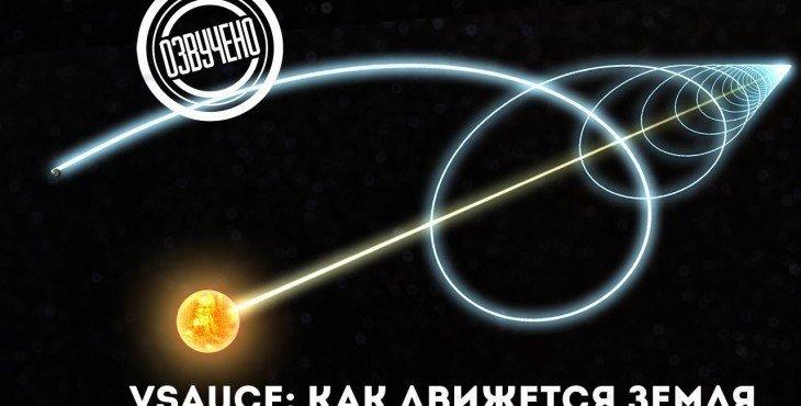 Как движется Земля и почему календари отстают от астрономического года. Видео