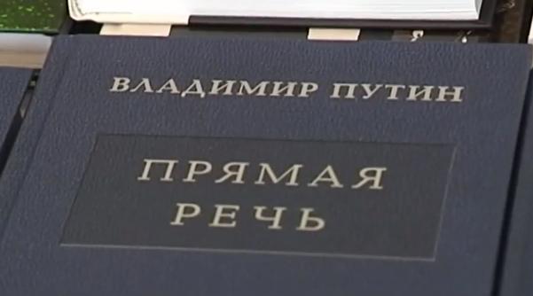 sbornik-knig-vladimir-putin-pryamaya-rech