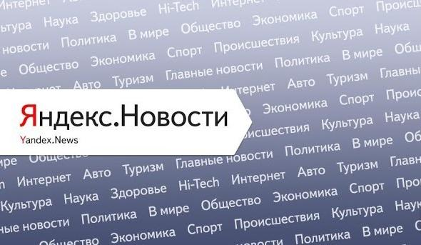 yandeks-novosti
