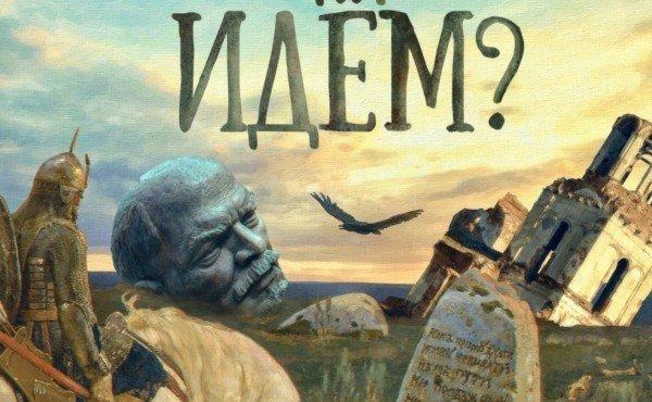 Кризис идеологий: куда идет Россия в XXI веке