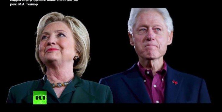 «Деньги Клинтонов»: преступления четы, о которых расскажут в новом документальном фильме