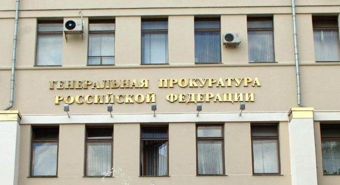 genprokuratura-dobralas-do-banka-rossii