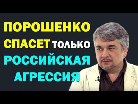 Ростислав Ищенко: Порошенко спасет только российская агрессия 23.07.2016