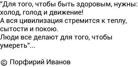 tsivilizatsiya-stremitsya-k-teplu-sytosti-pokoyu-k-smerti