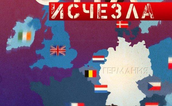 По данным издания Bild, Германии не существует