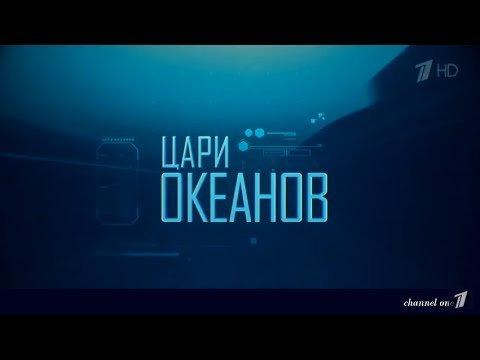 «Цари океанов». Новый авторский фильм Дмитрия Рогозина