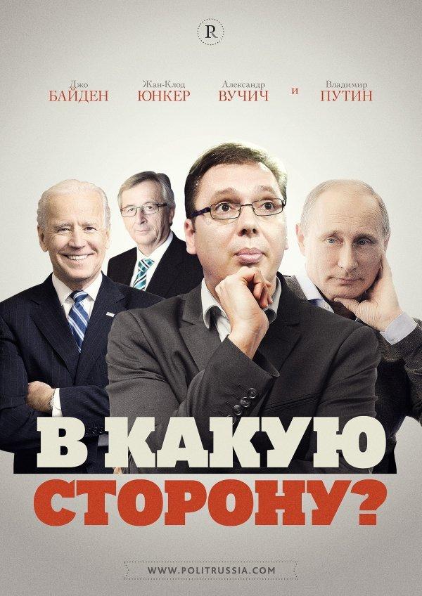 Предаст ли Сербия Россию?