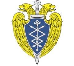 Служба специальной связи и информации (Спецсвязь России) является федеральным органом специальной связи и информации