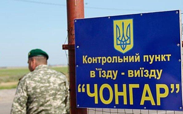 Пропуск людей вКрым восстановлен— Госпогранслужба Украины
