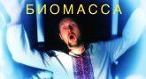 """""""Биомасса!"""" – рэпер из Киева снял клип о зомбировании украинским ТВ (Видео)"""