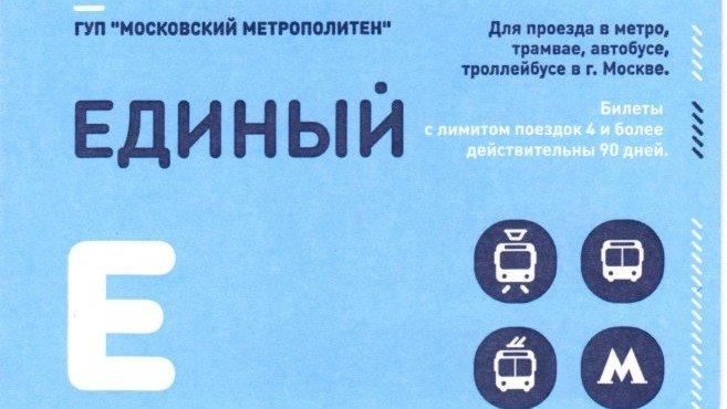 edinyj-bilet-na-avtobusy-metro-i-ehlektrichki