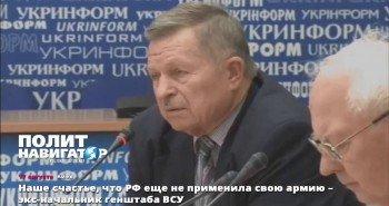 Экс-начальник Генштаба ВСУ проговорился: Наше счастье, что РФ еще не применяла против Украины армию