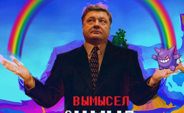 Топ-10 небылиц от Петра Порошенко