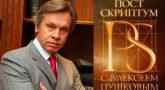 «Постскриптум» с Алексеем Пушковым (24.09.2016)