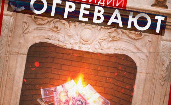 Энергетика и ЖКХ: переживёт ли Украина зиму?