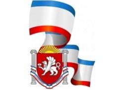Конституции Республики Крым определяют герб, флаг и гимн как государственные символы