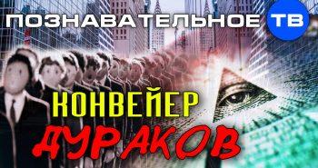 Конвейер дураков — Валентин Катасонов. Видео.