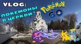 lovlya-pokemonov-v-khrame