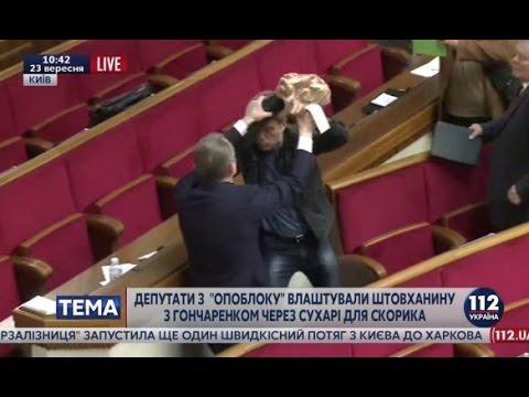 Появилось видео драки депутатов Рады из-за сухарей!