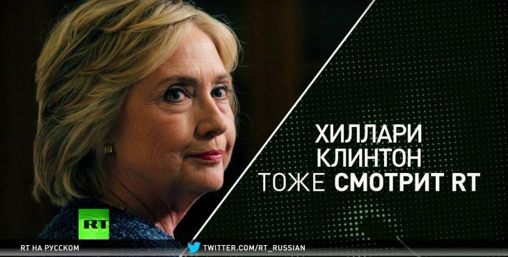 Ругают, но смотрят: как Обама, Керри и Клинтон следят за программами RT