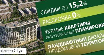 ЖК Green City от СК Северный город