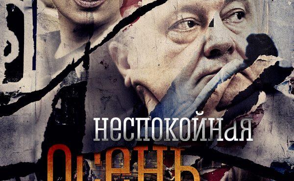 Украина на пороге досрочных выборов: расклады
