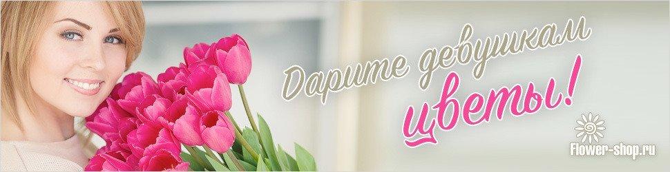 www.flower-shop.ru