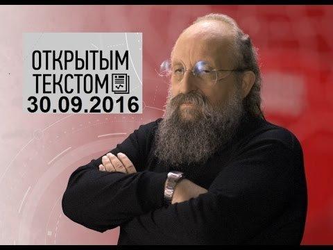 Анатолий Вассерман — Открытым текстом