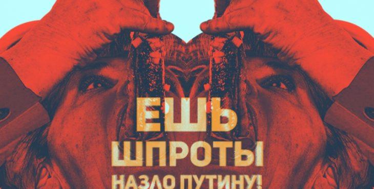 «Ешь шпроты назло Путину» Как прибалты спасают рыбную отрасль загубленную собственными министрами