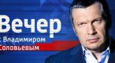 Вечер с Владимиром Соловьевым 12.10.2016