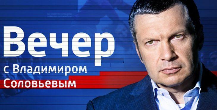 Воскресный вечер с Владимиром Соловьевым от 23.10.16 (Видео)