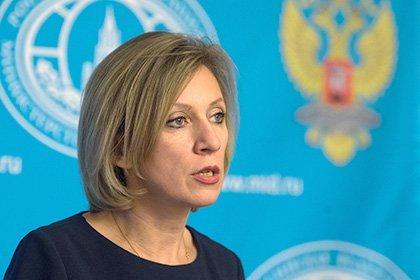 Захарова пояснила причину провала прогнозов СМИ США ввыборах
