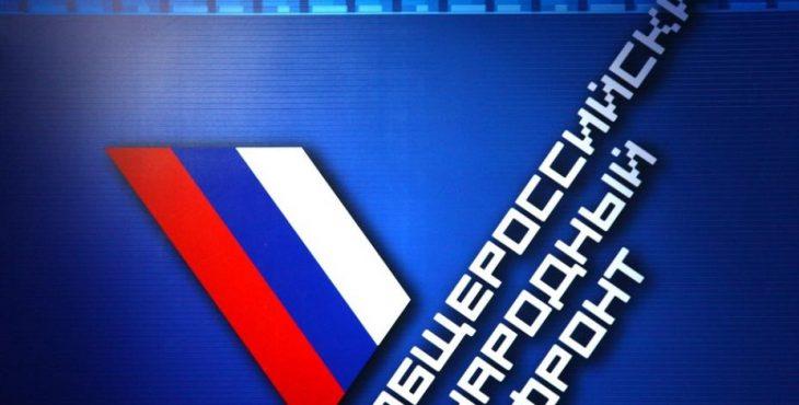 ОНФ экономит деньги РФ